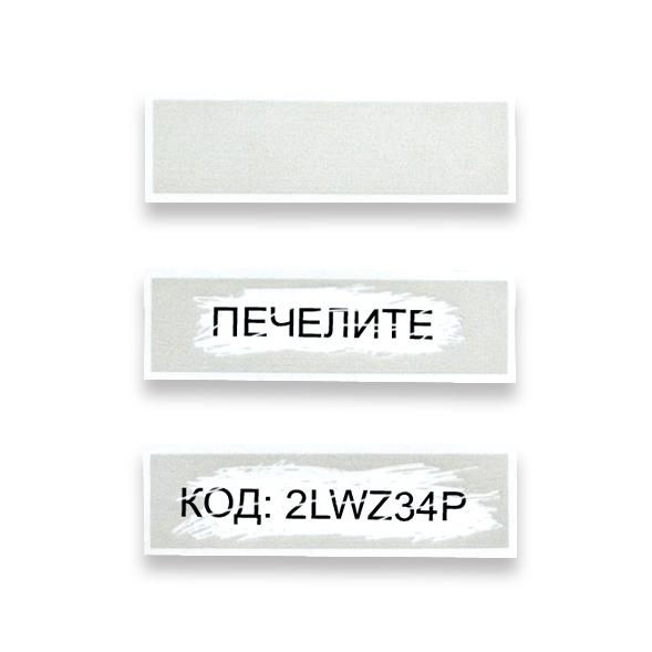 скреч етикети