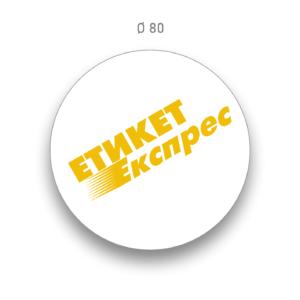 дизайн и печат на етикети кръг 80