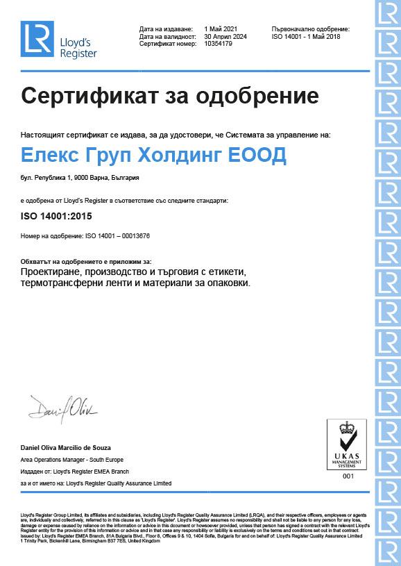 сертификат елекс ems