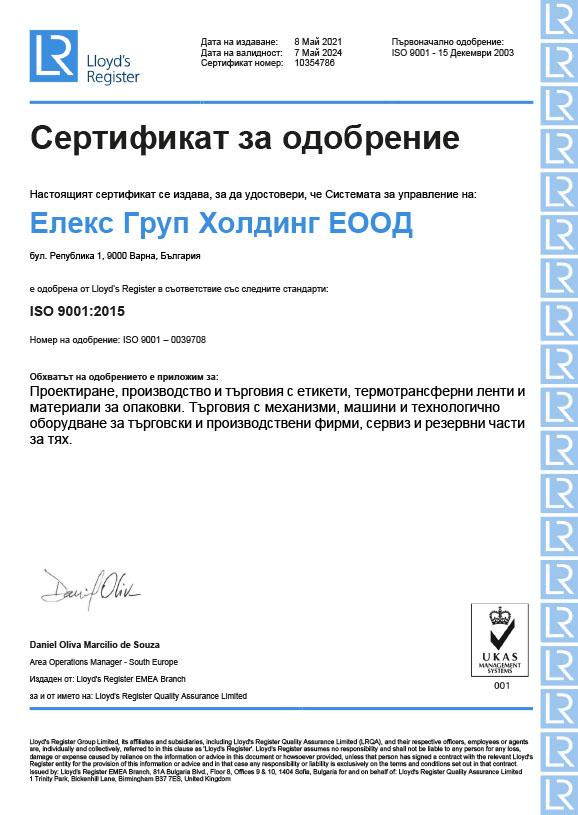 сертификат елекс qms