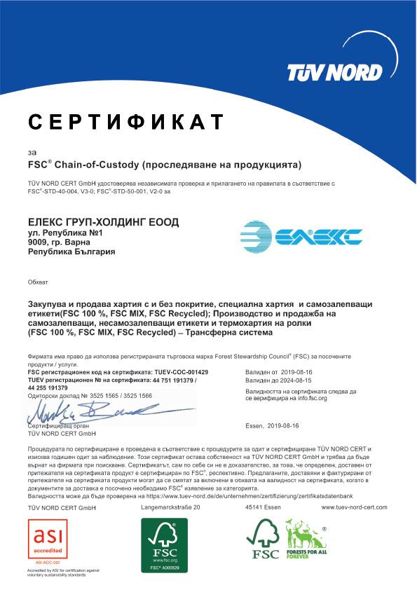 сертификат от TUV NORD